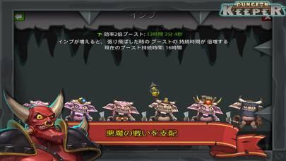 「ダンジョンキーパー」のスクリーンショット 3枚目
