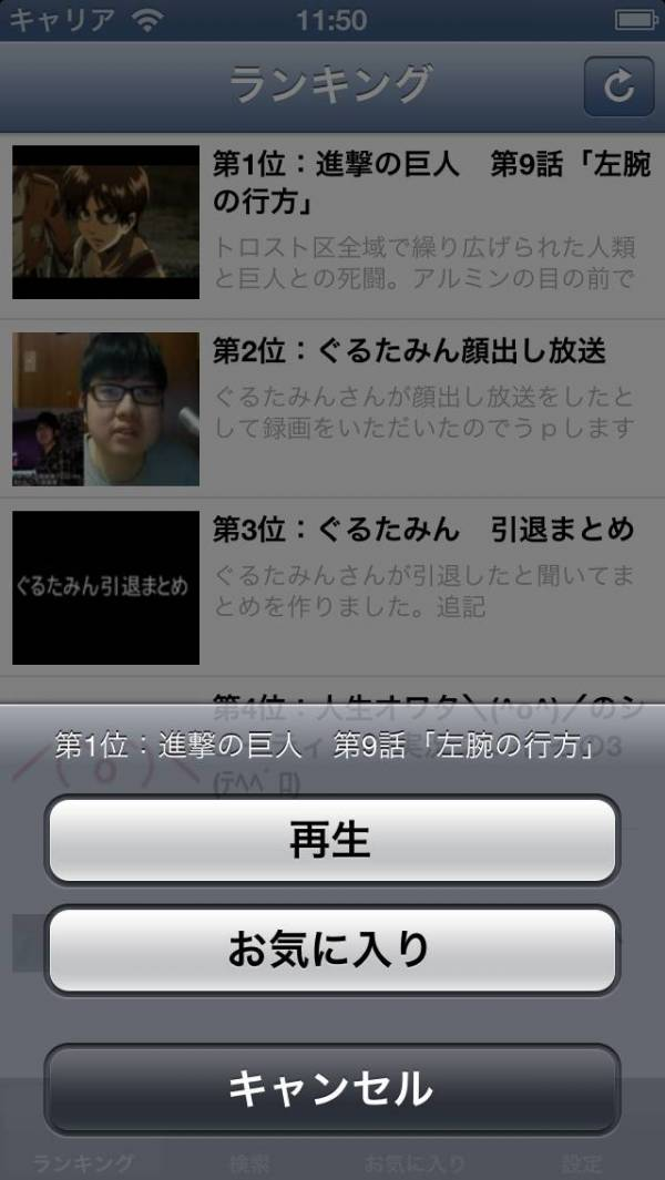 「MusicNico  オフライン再生 音楽 動画 プレーヤー for ニコニコ動画」のスクリーンショット 2枚目