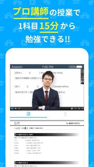 「アオイゼミ 中学生・高校生向けオンライン学習サービス」のスクリーンショット 1枚目