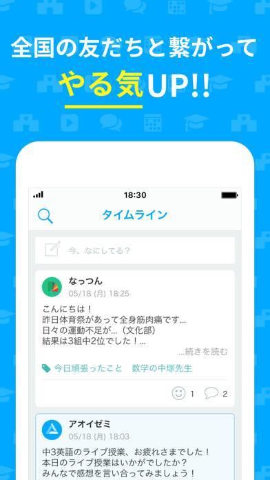 「アオイゼミ - 中学生・高校生向けの勉強アプリ」のスクリーンショット 3枚目