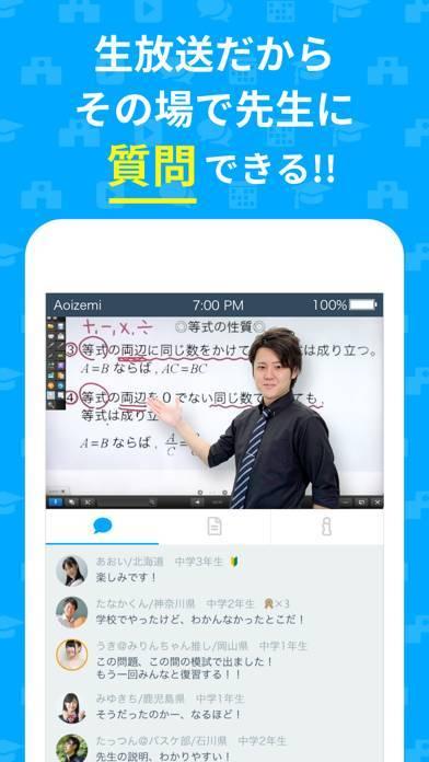 「アオイゼミ - 中学生・高校生向けの勉強アプリ」のスクリーンショット 2枚目