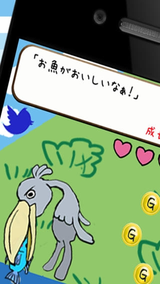 「育成ゲームのハシビロコウさん-かわいいキャラとおもしろいアクションの無料で遊べるほのぼの育成ゲーム」のスクリーンショット 3枚目