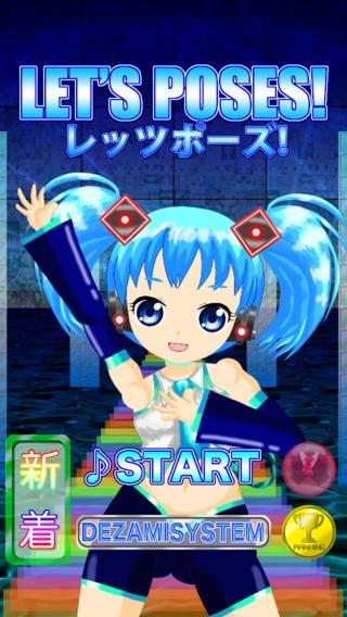 「レッツポーズ!【New version!】」のスクリーンショット 1枚目