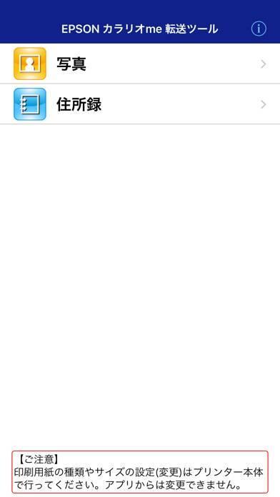 「EPSON カラリオme転送ツール」のスクリーンショット 1枚目