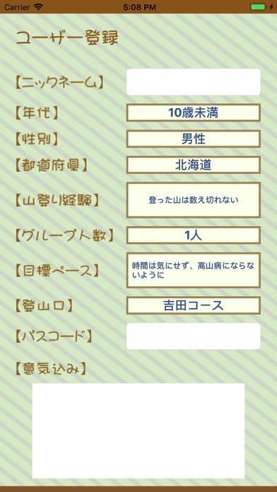 「富士山登山おたすけアプリ」のスクリーンショット 2枚目