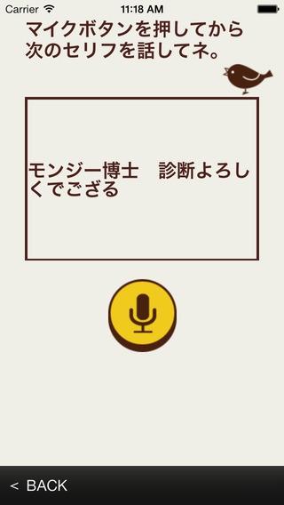 「声タイプ診断」のスクリーンショット 3枚目