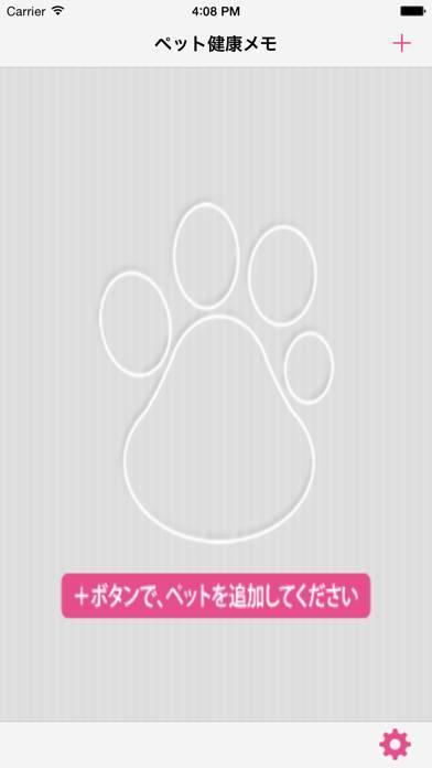 「ペットメモ」のスクリーンショット 1枚目