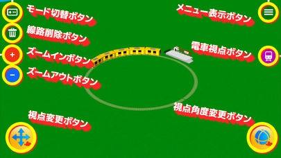 「タッチトレイン3D - 子ども・幼児向け知育アプリ」のスクリーンショット 3枚目