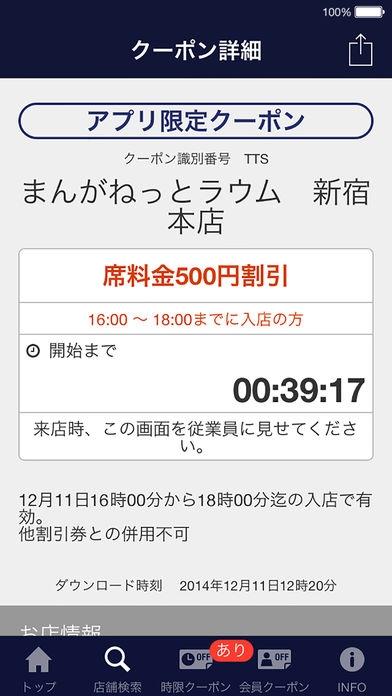 「アイ・カフェグループ公式アプリ」のスクリーンショット 2枚目