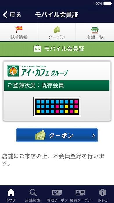 「アイ・カフェグループ公式アプリ」のスクリーンショット 3枚目