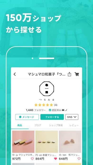 「BASE(ベイス)-150万店舗から探せるショッピングアプリ」のスクリーンショット 3枚目