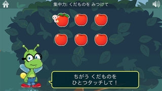 「Fit Brains for Kids (キッズ用 Fit Brains: Sparky(スパーキー)の冒険)」のスクリーンショット 3枚目