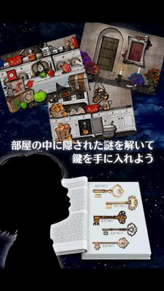 「脱出ゲームおとぎの世界」のスクリーンショット 3枚目