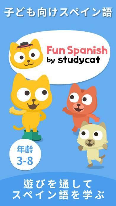 「楽しいスペイン語 Fun Spanish: スペイン語学習」のスクリーンショット 1枚目