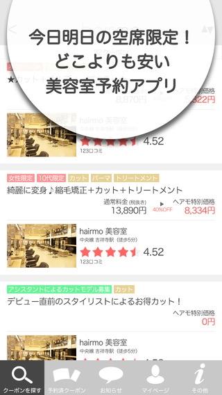 「最大90%オフ!どこよりも安い美容室予約アプリ「hairmo(ヘアモ)」」のスクリーンショット 1枚目