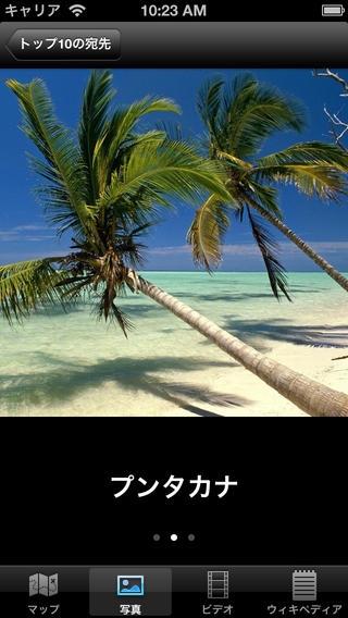 「西インド諸島の観光地ベスト10ー最高の観光地を紹介するトラベルガイド」のスクリーンショット 2枚目
