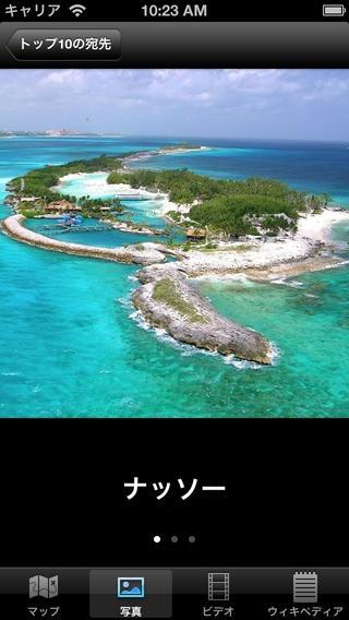「西インド諸島の観光地ベスト10ー最高の観光地を紹介するトラベルガイド」のスクリーンショット 3枚目