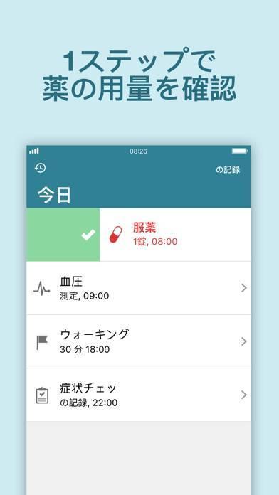 「お薬リマインダー・飲み忘れ防止アプリ」のスクリーンショット 2枚目