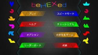 「beHEXed」のスクリーンショット 1枚目