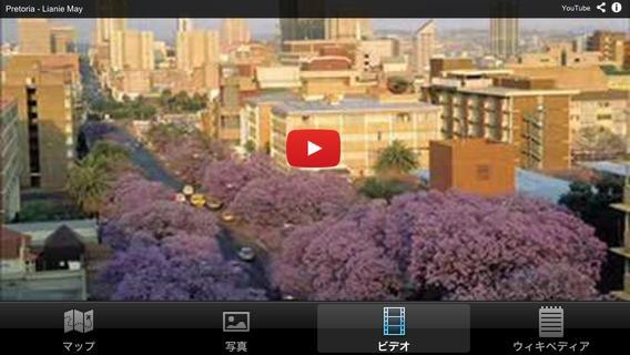 「南アフリカ共和国の観光地ベスト10ー最高の観光地を紹介するトラベルガイド」のスクリーンショット 1枚目