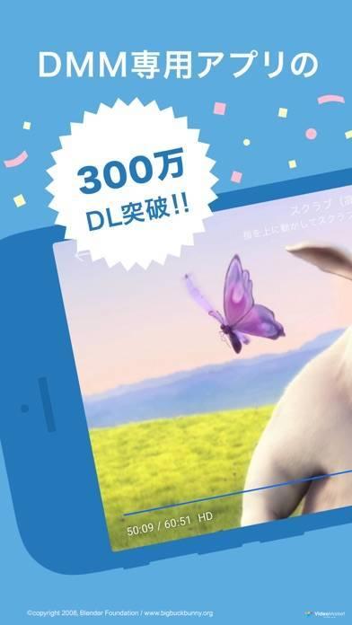 「DMM 動画プレイヤー」のスクリーンショット 1枚目