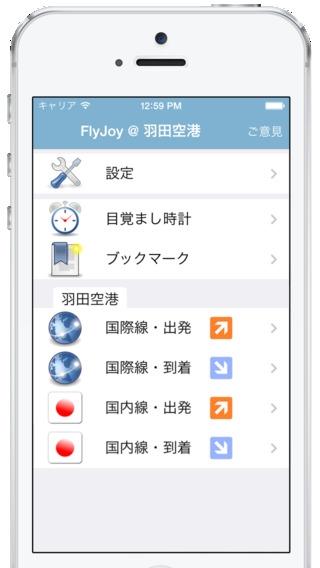 「羽田 空港 フライト情報 Haneda Airport Live Flight Status」のスクリーンショット 1枚目