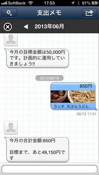 「支出メモ 〜続けられる支出管理〜」のスクリーンショット 2枚目