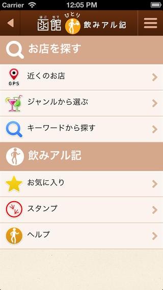 「函館ひとり飲みアル記」のスクリーンショット 2枚目