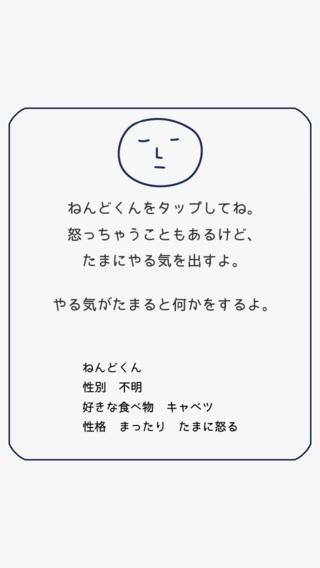 「ねんどくん」のスクリーンショット 1枚目