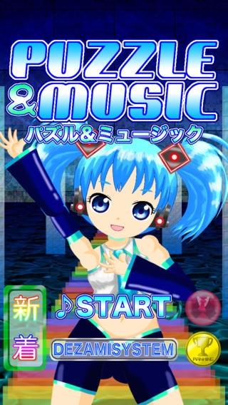 「パズル&ミュージック【New Version!】」のスクリーンショット 1枚目