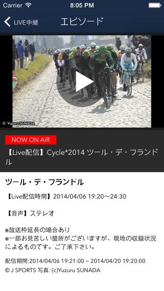 「J SPORTS for スカパー!」のスクリーンショット 2枚目