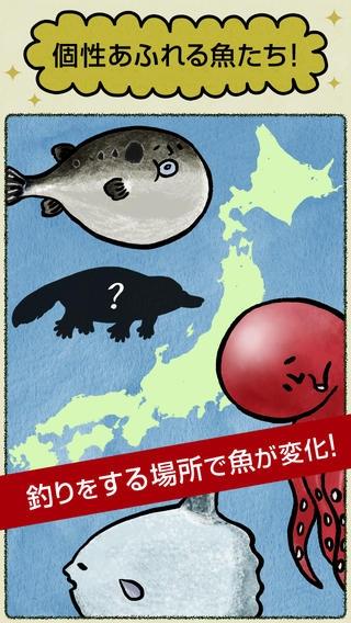 「お魚釣りゲーム - ウオトピア」のスクリーンショット 3枚目