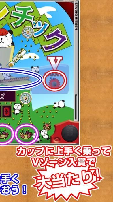 「ぱちんこ ゲーム 『アスレチック パンちゃん』」のスクリーンショット 3枚目
