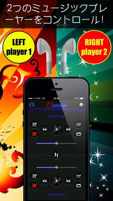 「Double Player for Music」のスクリーンショット 1枚目