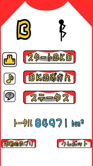 「BKB!BKB!」のスクリーンショット 1枚目