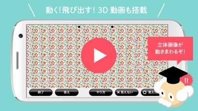 「視力ケア アイトレ3D」のスクリーンショット 3枚目