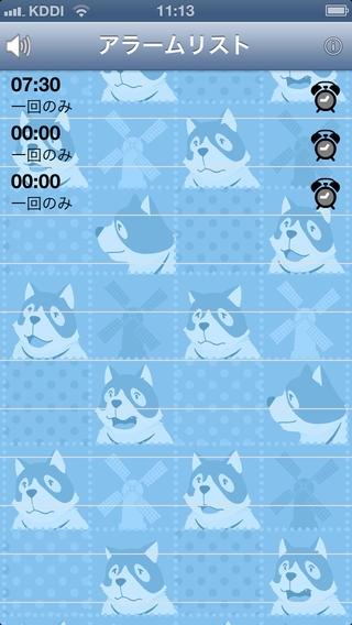 「フランダースの犬アラーム」のスクリーンショット 3枚目