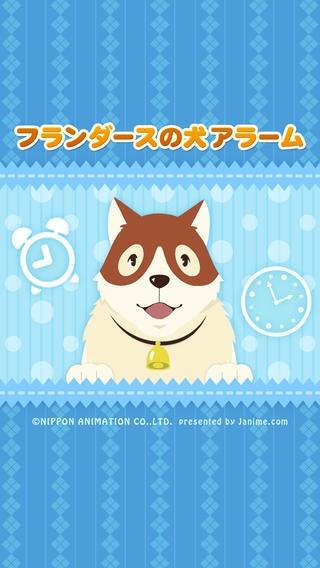 「フランダースの犬アラーム」のスクリーンショット 1枚目