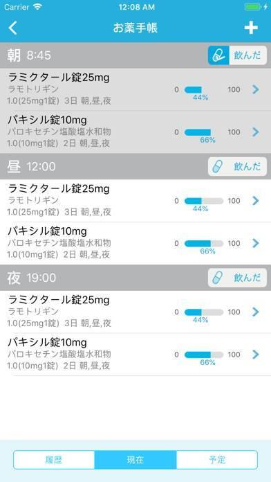 「アン-サポ」のスクリーンショット 3枚目