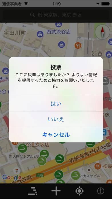 「喫煙所マップ」のスクリーンショット 3枚目