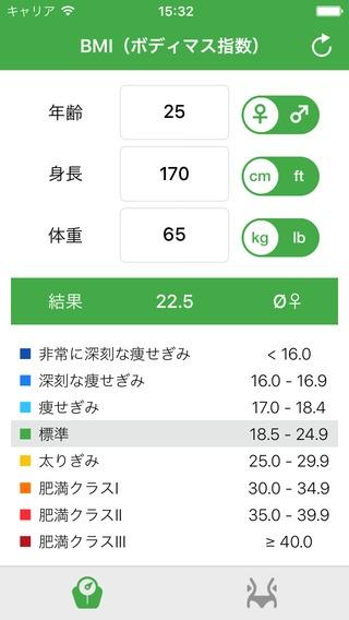 「ボディマス指数計算機 - 体重管理:あなたの理想的な体重とウエストのサイズを見つけるためにあなたのボディマスインデックスとウエストと高さの比を計算します。」のスクリーンショット 1枚目