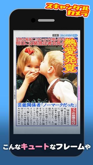 「スキャンダルカメラ -スポーツ新聞風フォトフレーム」のスクリーンショット 2枚目
