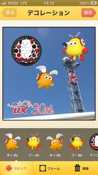 「カムCam!UX」のスクリーンショット 2枚目
