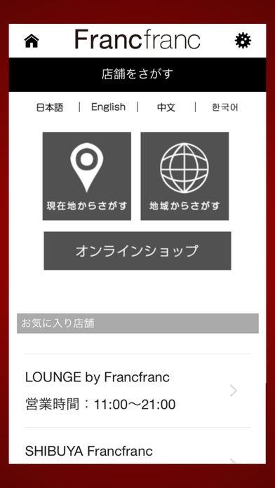 「Francfranc」のスクリーンショット 3枚目