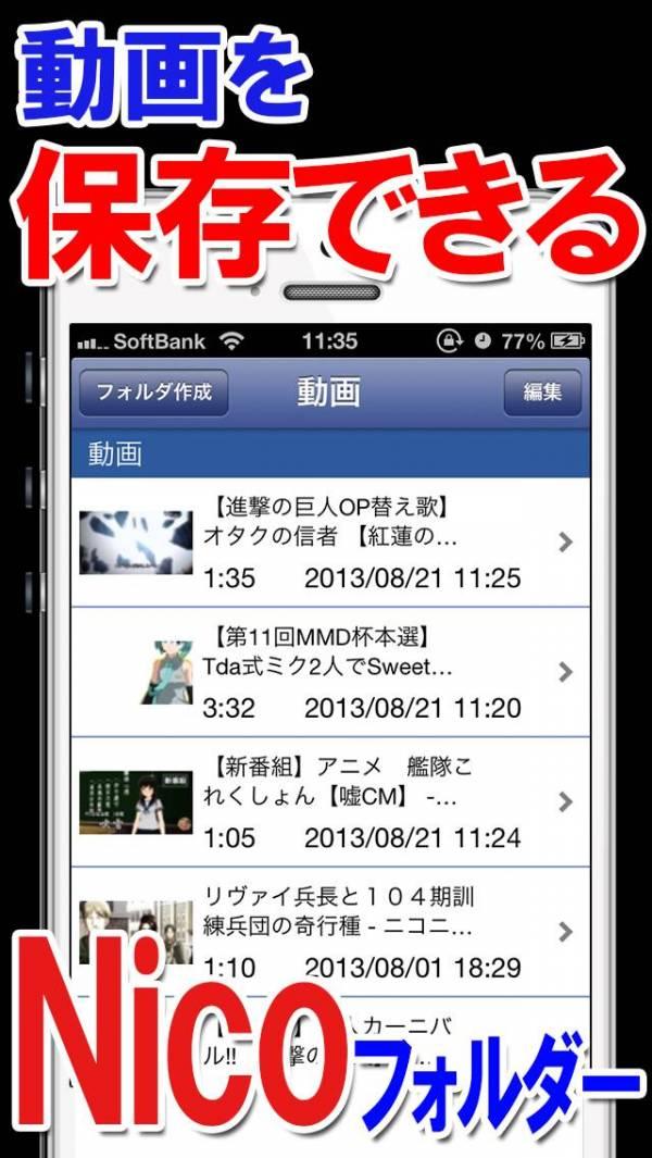 「【圏外対応!!】Nicoフォルダー for Nico」のスクリーンショット 1枚目