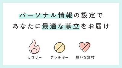 「MENUS by DMM.com (メニューズ)」のスクリーンショット 2枚目