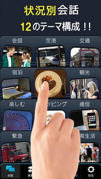 「すぐ使える日本語会話」のスクリーンショット 2枚目