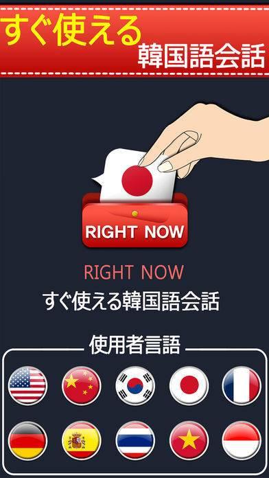 「すぐ使える日本語会話」のスクリーンショット 1枚目