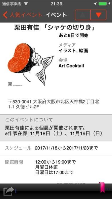 「Kansai Art Beat」のスクリーンショット 2枚目