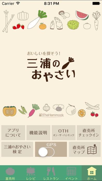 「おいしいを探そう!三浦のおやさい」のスクリーンショット 1枚目